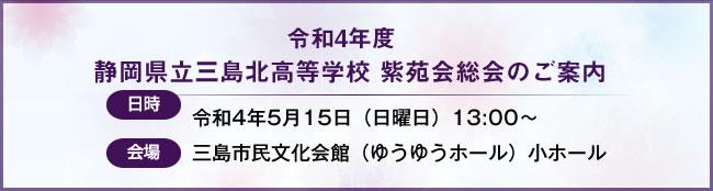 令和4年度 静岡県立三島北高等学校 紫苑会総会のご案内